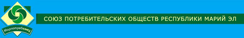 Союз потребительских обществ Марий Эл